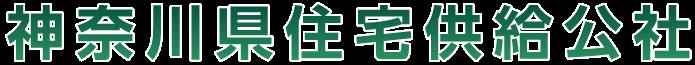 神奈川県住宅供給公社